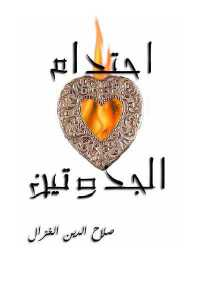 53131 192 - تحميل كتاب احتدام الجذوتين - شعر pdf لـ صلاح الدين الغزال