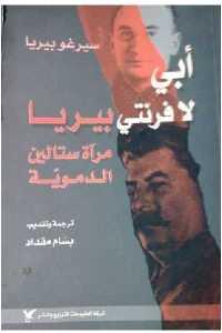 58e7c 135 - تحميل كتاب أبي لافرنتي بيريا - مرآة ستالين الدموية pdf لـ سيرغو بيريا