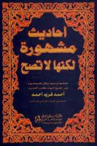 598b1 184 - تحميل كتاب أحاديث مشهورة لكنها لا تصح pdf لـ أحمد فريد أحمد