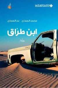 5a682 94 - تحميل كتاب ابن طراق - رواية pdf لـ محمد السماري وبدر السماري