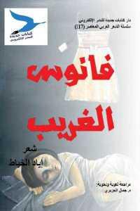 65e40 175 - تحميل كتاب فانوس الغريب - شعر pdf لـ إياد الخياط
