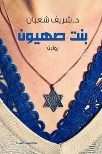6bf99 86 - تحميل كتاب بنت صهيون - رواية pdf لـ د.شريف شعبان