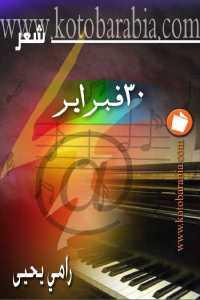 70013 21 - تحميل كتاب 30 فبراير - شعر pdf لـ رامي يحيى