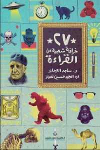 805e4 20 - تحميل كتاب 27 خرافة شعبية عن القراءة pdf لـ د.ساجد العبدلي وعبد المجيد حسين تمراز