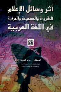 8b92d 161 - تحميل كتاب أثر وسائل الإعلام المقروءة والمسموعة والمرئية في اللغة العربية pdf لـ الدكتور جابر قميحة