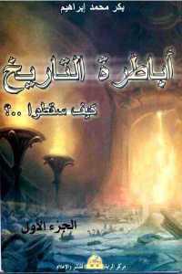 8d5a1 42 - تحميل كتاب أباطرة التاريخ كيف سقطوا..؟ (جزئين) pdf لـ بكر محمد إبراهيم