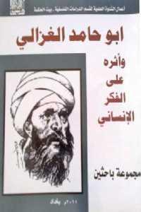 9953a 118 - تحميل كتاب أبو حامد الغزالي وأثره على الفكر الإنساني pdf لـ مجموعة باحثين