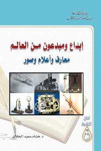9a915 52 - تحميل كتاب إبداع ومبدعون من العالم - معارف وأعلام وصور pdf لـ د.هشام سعيد الحلاق