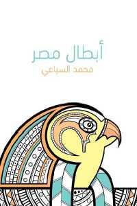 9b991 67 - تحميل كتاب أبطال مصر pdf لـ محمد السباعي