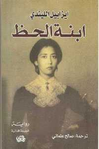 a40d9 105 1 - كتاب ابنة الحظ - رواية لـ ايزابيل الليندي