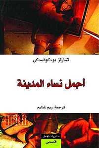 a4d34 172 - تحميل كتاب أجمل نساء المدينة - قصص pdf لـ تشارلز بوكوفسكي