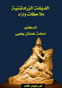 a654f 28 - تحميل كتاب الديانة الزرادشتية ملاحظات واراء pdf لـ الدكتور أسامة عدنان يحيى