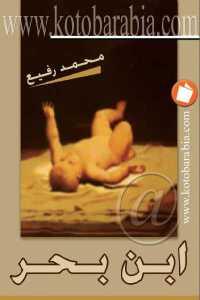 a713a 79 - تحميل كتاب ابن بحر - مجموعة قصصية pdf لـ محمد رفيع