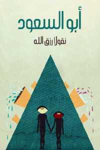 ab8b8 111 - تحميل كتاب أبو السعود - رواية pdf لـ نقولا رزق الله