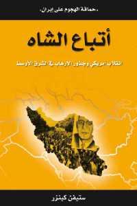adc1d 141 - تحميل كتاب أتباع الشاه - انقلاب أمريكي وجذور الإرهاب في الشرق الأوسط pdf لـ ستيفن كينزر