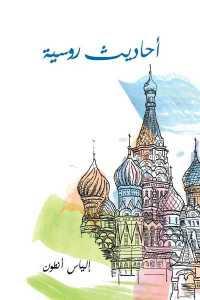 b01bc 181 - تحميل كتاب أحاديث روسية - حكايات pdf لـ إلياس أنطون