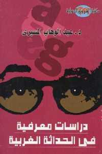b5d67 142 - تحميل كتاب دراسات معرفية في الحداثة الغربية pdf لـ د. عبد الوهاب المسيري