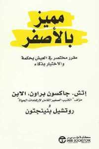 b8a4d 1332b252822529 - تحميل كتاب مميز بالأصفر - مقرر مختصر في العيش بحكمة والاختيار بذكاء pdf لـ إتش. جاكسون براون، الابن وروتشيل بنينجتون
