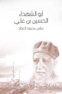 bcd5c 112 - تحميل كتاب أبو الشهداء الحسين بن علي pdf لـ عباس محمود العقاد