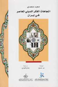 c0bbe 143 - تحميل كتاب اتجاهات الفكر الديني المعاصر في إيران pdf لـ مجيد محمدي