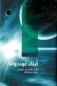 cabaa 102 - تحميل كتاب أبناء غوندوانا - رواية pdf لـ ألكسيس كوروس