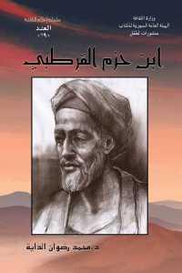cd9af 83 - تحميل كتاب ابن حزم القرطبي pdf لـ د.محمد رضوان الداية