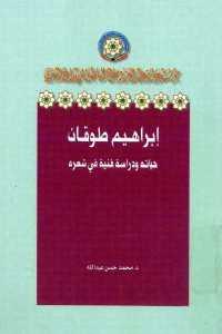 d0196 60 - تحميل كتاب إبراهيم طوقان - حياته ودراسة فنية في شعره pdf لـ د.محمد حسن عبد الله