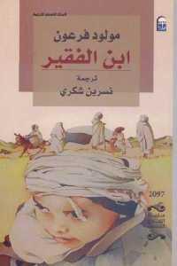 db5c0 75 - تحميل كتاب ابن الفقير - رواية pdf لـ مولود فرعون