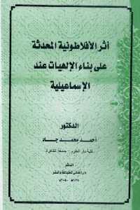 ddc3e 149 - تحميل كتاب أثر الأفلاطونية المحدثة على بناء الإلهيات عند الإسماعيلية pdf لـ الدكتور أحمد محمد جاد