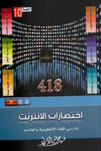 df016 33 - تحميل كتاب 418 اختصارات الانترنت لدارسي اللغة الانجليزية والحاسب pdf لـ فهد عوض الحارثي