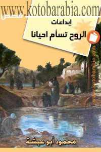 df056 54 - تحميل كتاب الروح تسأم أحيانا - قصص pdf لـ محمود أبوعيشة