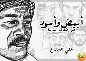e02a6 139 - تحميل كتاب أبيض وأسود على ضفاف المدينة pdf لـ علي الجازع