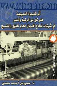e0302 156 - تحميل كتاب أثر الفجوة التمويلية على كل من الربحية والنمو في شركات قطاع الأعمال العام للغزل والنسيج pdf لـ د/ محروس أحمد حسن