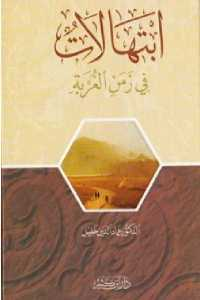 e243e 46 - تحميل كتاب ابتهالات في زمن الغربة - شعر pdf لـ الدكتور عماد الدين خليل