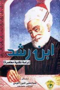 e79b3 89 - تحميل كتاب ابن رشد (دراسة نقدية معاصرة) pdf لـ الدكتور حسام محيي الدين الألوسي