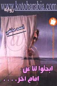 f35da 51 - تحميل كتاب ابحثوا لنا عن : إمام آخر .... - رواية pdf لـ أحمد ماضي