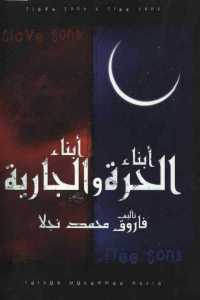 faeb6 99 - تحميل كتاب أبناء الحرة وأبناء الجارية pdf لـ فاروق محمد نجلا