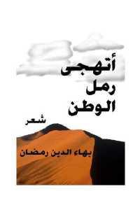 fbe59 146 - تحميل كتاب أتهجى رمل الوطن - شعر pdf لـ بهاء الدين رمضان