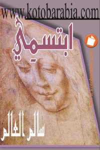 fdb66 45 - تحميل كتاب ابتسمي - ديوان pdf لـ سالم العالم