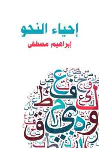 04ae6 246 - تحميل كتاب إحياء النحو pdf لـ إبراهيم مصطفى
