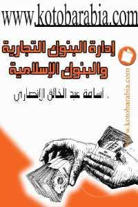 09a8c 304 - تحميل كتاب إدارة البنوك التجارية والبنوك الإسلامية pdf لـ أسامة عبد الخالق الأنصاري