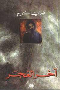 0d994 375 - تحميل كتاب آخر الغجر - شعر pdf لـ فوزي كريم