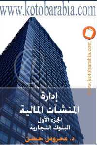 1d94b 316 - تحميل كتاب إدارة المنشآت المالية - الجزء الأول : البنوك التجارية pdf لـ د. محروس حسن