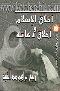 2285a 282 - تحميل كتاب أخلاق الإسلام وأخلاق دعاته pdf لـ ربيع إبراهيم محمد الشيخ