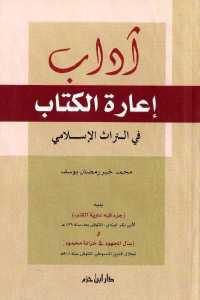 336e1 296 - تحميل كتاب آداب إعارة الكتاب في التراث الإسلامي pdf لـ محمد خير رمضان يوسف