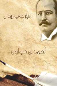 41b59 232 - تحميل كتاب أحمد بن طولون - رواية تاريخية pdf لـ جرجي زيدان