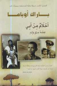 4ca0b 225 - تحميل كتاب أحلام من أبي - قصة عرق وإرث pdf لـ باراك أوباما