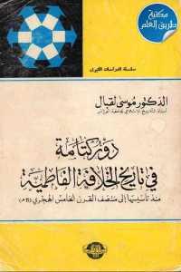 51735 370 - تحميل كتاب دور كتامة في تاريخ الخلافة الفاطمية - منذ تأسيسها إلى منتصف القرن الخامس الهجري (11م) pdf لـ الدكتور موسى القبال