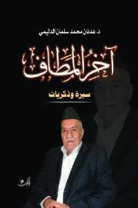51fda 376 - تحميل كتاب آخر المطاف - سيرة وذكريات pdf لـ د.عدنان محمد سلمان الدليمي