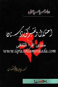 532ea 197 - تحميل كتاب دراسة سياسية حول احتلال وتقسيم كوردستان pdf لـ سلام ناوخوش